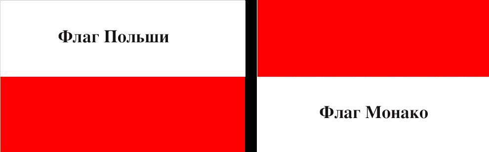 Flag Pol'shi i Monako